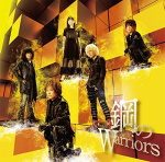 鋼のWarriors(JAM Project)