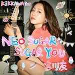 NEO SUGAR SUGAR YOU(吉川友)